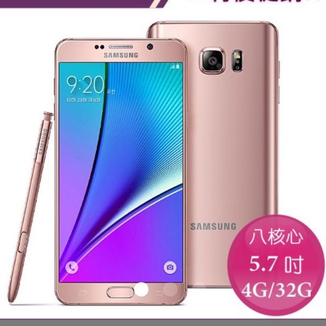 Note5 32g 全新保固一年