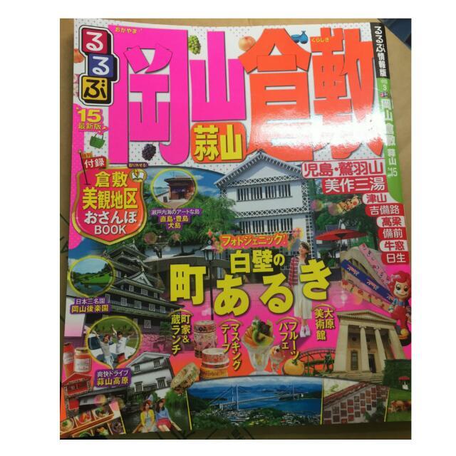 るるぶ全日文旅遊書2015版(倉敷 岡山)