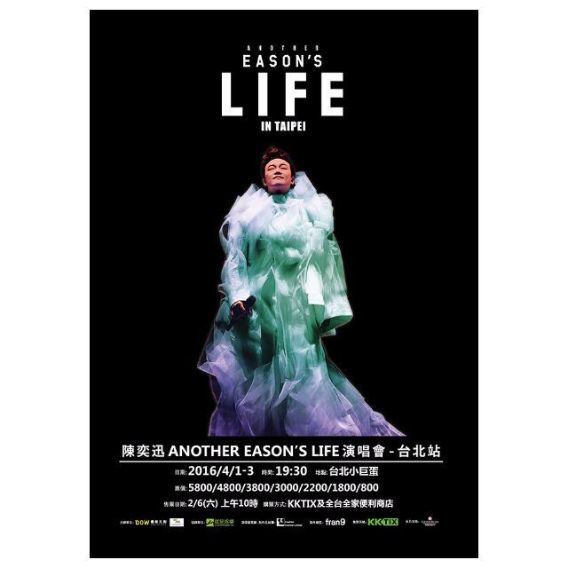 【4/3 特二區】陳奕迅 ANOTHER EASON'S LIFE 演唱會-台北站