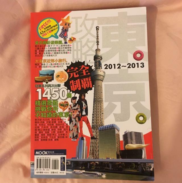 東京攻略完全制霸旅遊書