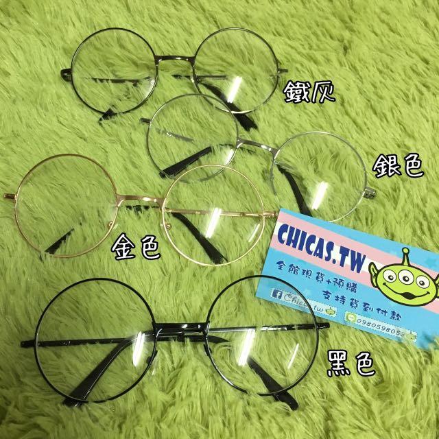 圓框復古眼鏡