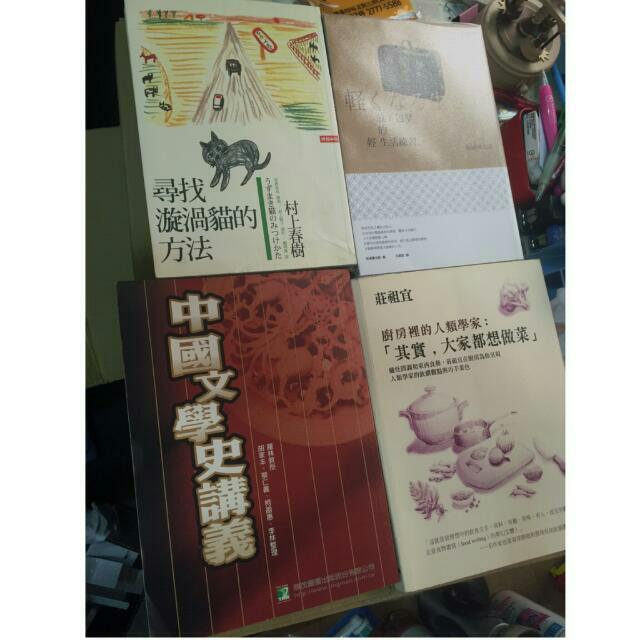 村上春樹 松浦彌太郎 中國文學史