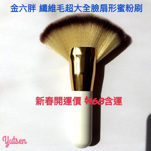 """""""預購"""" 金六胖 纖維毛扇形蜜粉刷 $168含運"""