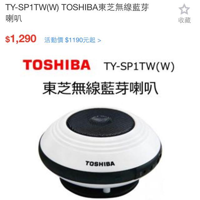 Toshiba 藍牙喇叭 全新 但盒子已經不見