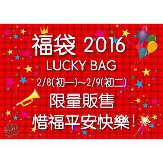 🚚 【Oh My!! 】2016新年超值福袋 初一上網搶福袋試手氣!(免運費)