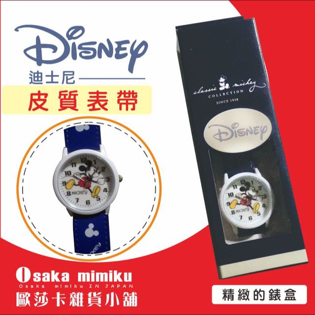 Disney_手錶_授權版