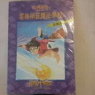 哈利波特 神秘的魔法石卡通貼紙書
