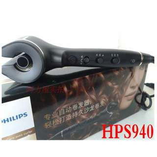 飛利浦自動捲髮器-HPS940。電捲棒。
