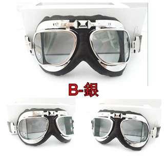 風鏡 護目鏡 飛行眼鏡