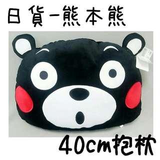 ㊣預購 熊本熊抱枕 靠墊 40cm大尺寸 日本空運 廠商現貨一個