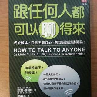 跟任何人都可以聊得來