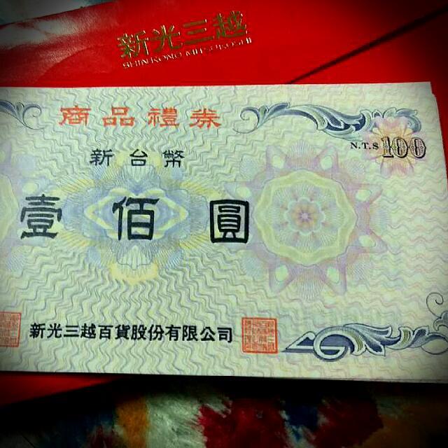 新光商品禮券(待匯款)
