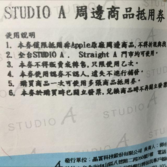 STUDIO A 商品禮卷