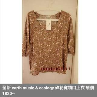 全新 earth music & ecology 碎花寬領口上衣 原價1820~現在銅板價!!