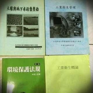 🚚 工業衛生.管理.土壤地下水.相關講義書籍
