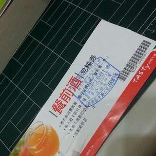 餐前酒兌換券(免費