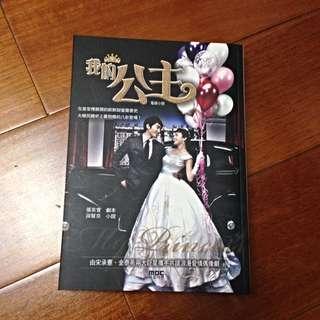 【二手】我的公主 電視小說