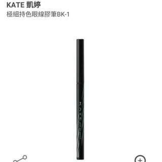 (含運)Kate 極細持色眼線膠筆 BK-1