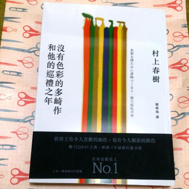 保留中【免運】村上春樹 沒有色彩的多崎作和他的巡禮之年