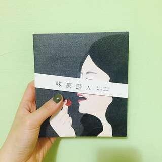 味感戀人 By溫蒂小姐