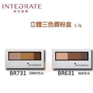 INTEGRATE立體三色眉粉盒