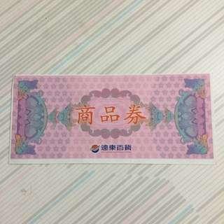 遠東百貨 商品券 1000元