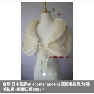 全新 日本品牌an another angelus禮服毛披肩/洋裝毛披肩~