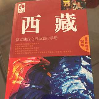 FREE Chinese Travel Guide To Tibet 西藏 Tibet guide Book
