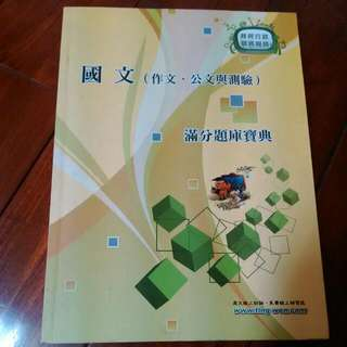 國考 國文 模擬試題
