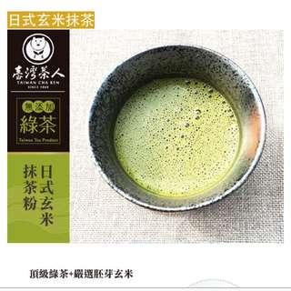玄米抹茶粉