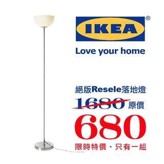 (全新) ikea 絕版Resele落地燈 原價1680 限時價660
