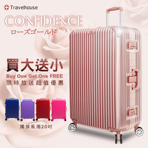 玫瑰金行李箱