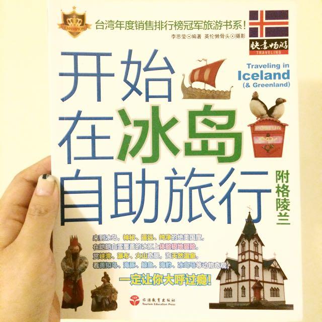開始在冰島自助旅行 附格陵蘭 簡體版旅遊書