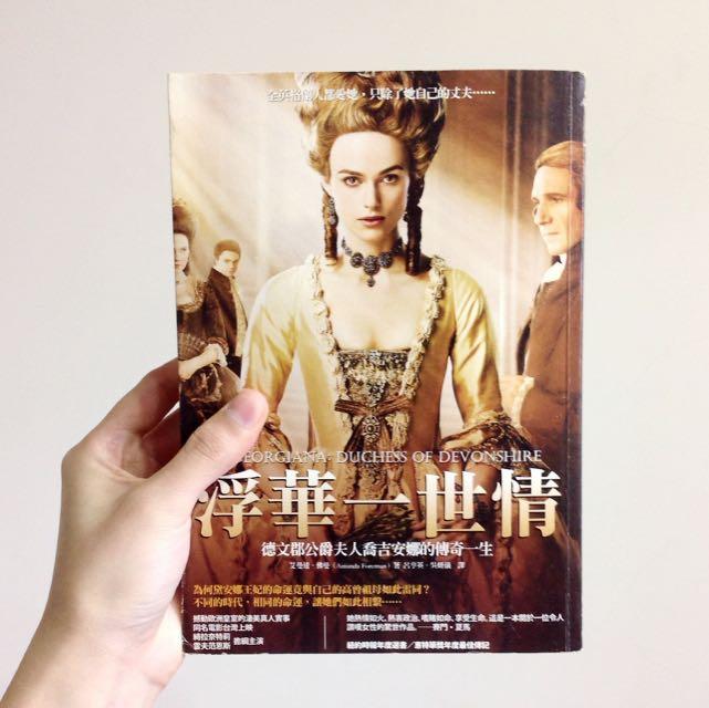 (出清)電影小說 浮華一世情 喬吉安娜的傳奇一生 (如果出版)綺拉奈特莉 初版 Georgiana : duches Of Devonshire
