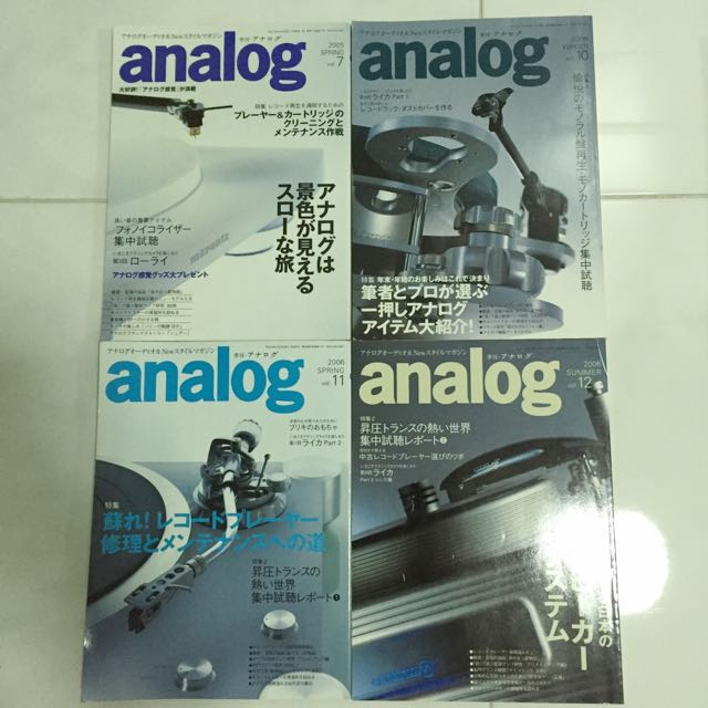 Analog - Japan Hifi Magazines