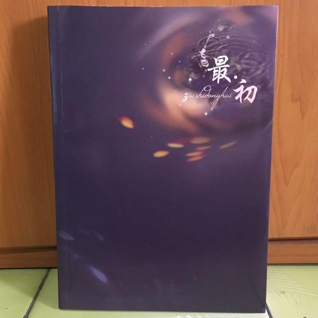 Zuishidonghai 最初 sj同人中短篇合集