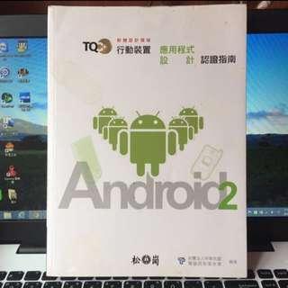 行動裝置 應用程式設計 認證指南 Android2