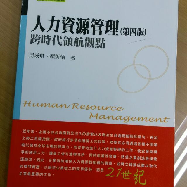 人力資源管理(第4版)