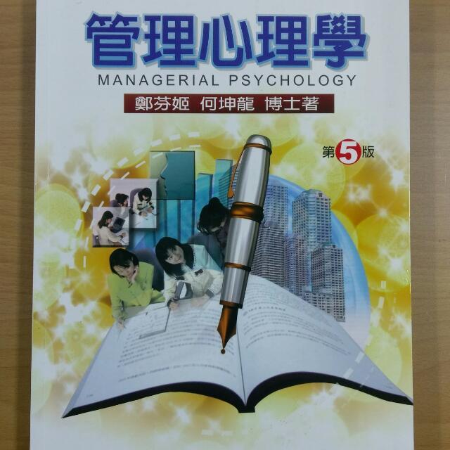 管理心理學(第5版)