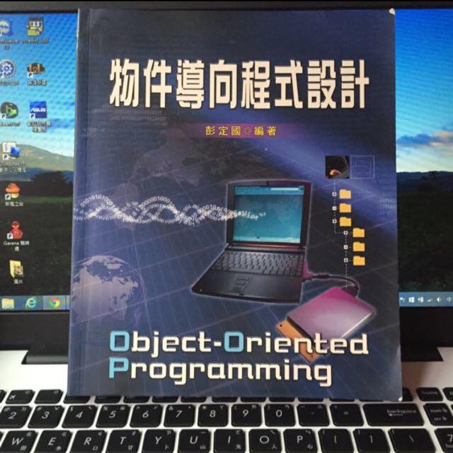 物件導向程式設計