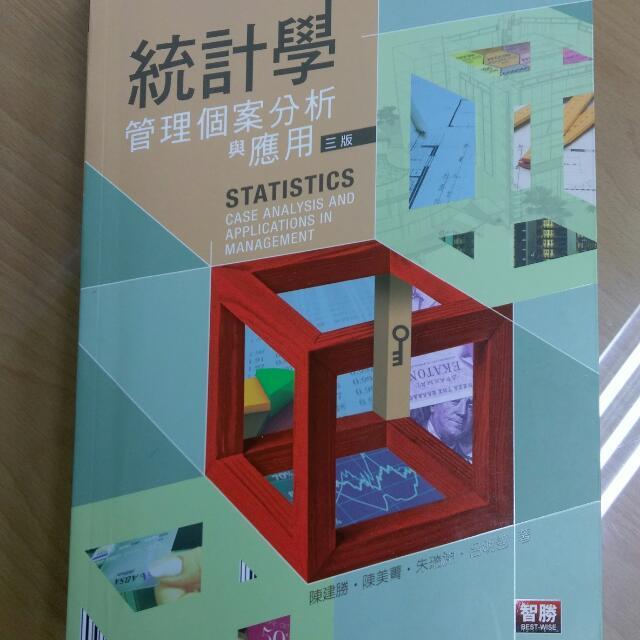 統計學 管理個案分析與應用(第3版)