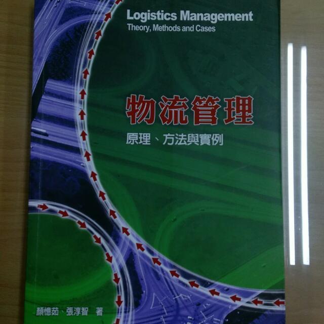 物流管理 原理、方法與實例