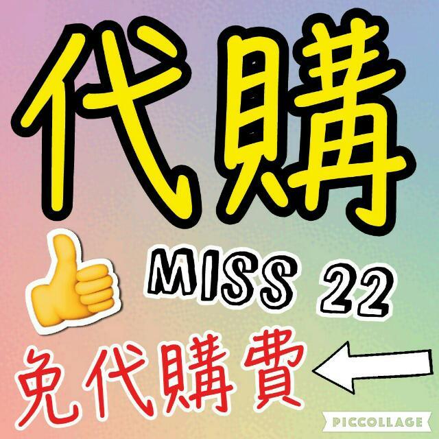 東區 miss 22 代購