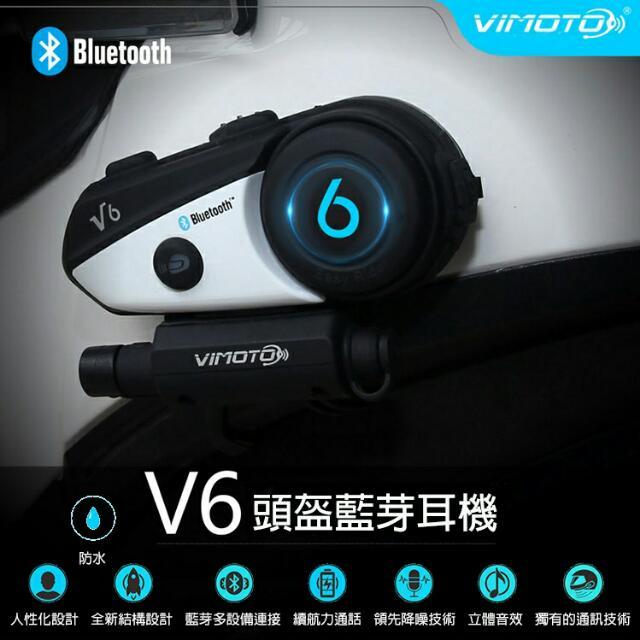 維邁通V6頭盔防水藍芽耳機 (支援前後對講功能、對講機對講、導航機) 重機車安全帽專用機車精品
