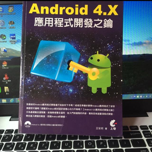 Android 4.X應用程式開發之鑰