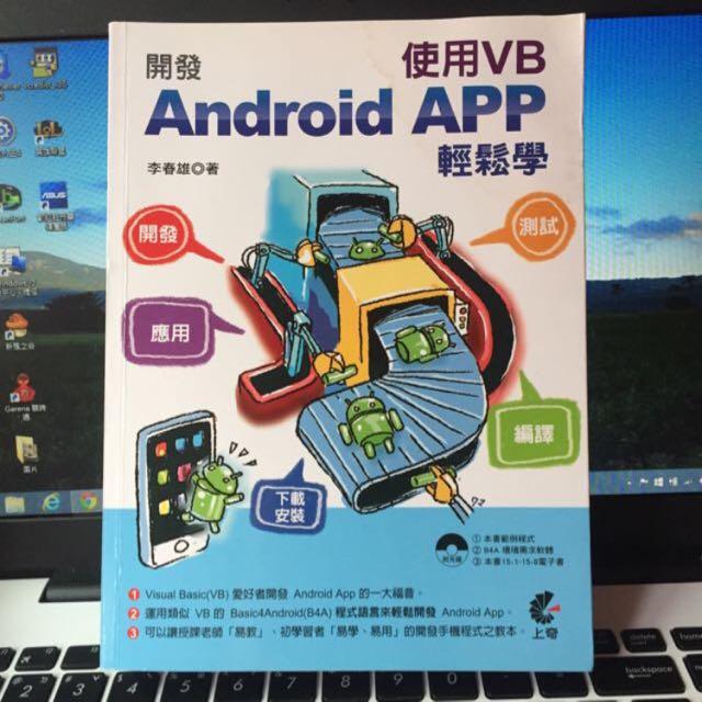 開發Android APP輕鬆學