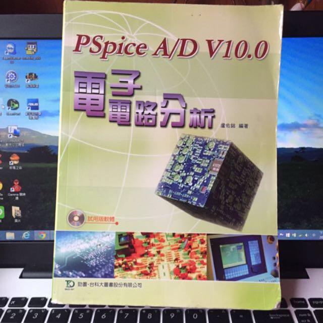 PSpice A/D V10.0電子電路分析