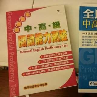 全民英檢 中高級 閱讀能力測驗
