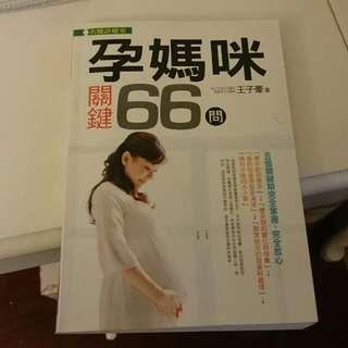 懷孕書籍 孕媽咪66問