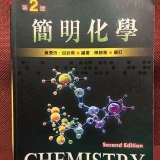 簡明化學 第二版